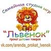 """""""Львёнок"""". Прокат детских товаров в Казани."""