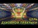 Цель духовной практики. Интервью с Алексеем Купрейчиком