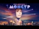ДЕВЧАТА - МОНСТРЫ l SUPER_VHS МЭШАП