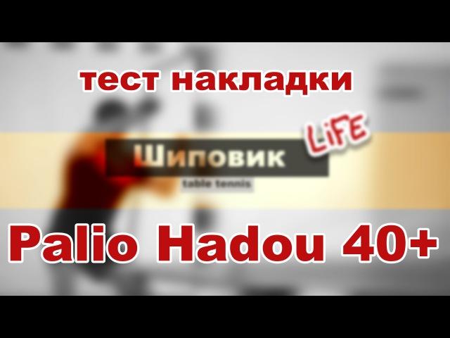 Palio Hadou 40 petr Korbel тест накладки обзор настольный теннис