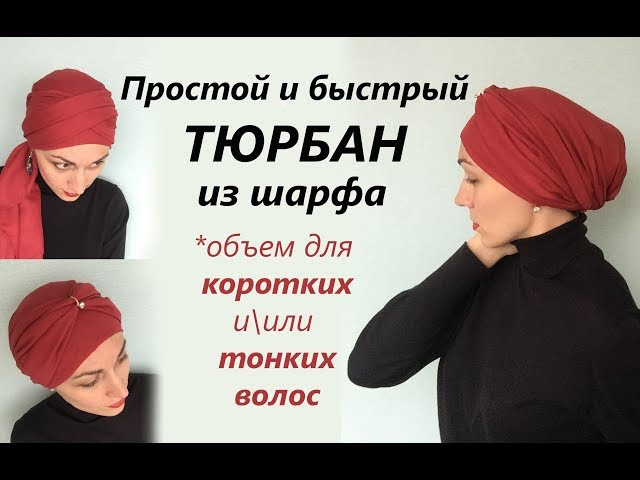 Быстрый ТЮРБАН со складками из шарфа. Как повязать тюрбан просто и красиво на короткие волосы