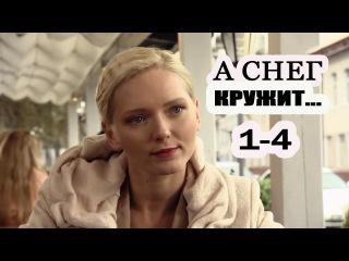 А снег кружит... 1-4 серии (2012)