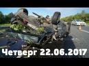 Новая Подборка ДТП Июнь 8 Car Crash Compilation 22.06.2017