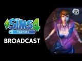 Стрим The Sims 4 Вампиры 20.01.2017