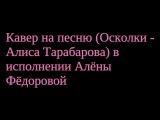 Алёна Фёдорова Осколки (cover - Алиса Тарабарова)