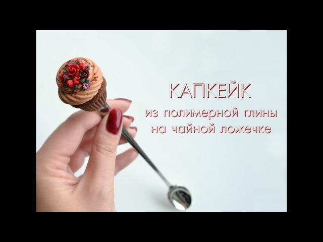 Капкейк с ягодами из полимерной глины для Вкусной ложечки