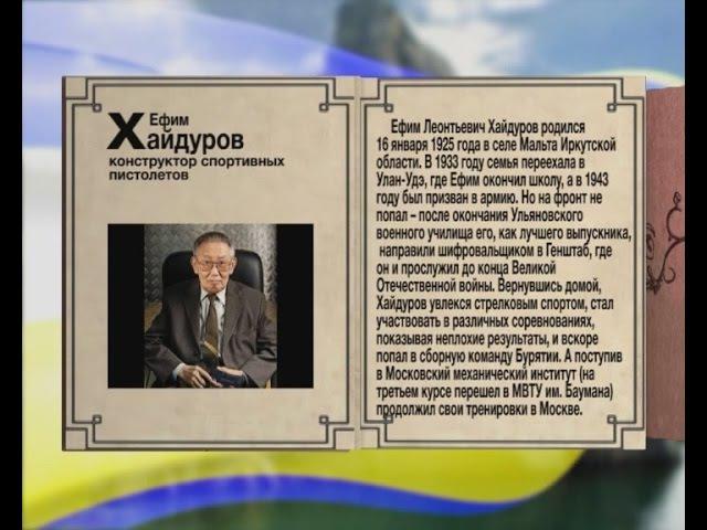Ефим Леонтьевич Хайдуров - Конструктор спортивных пистолетов, заслуженный трен ...