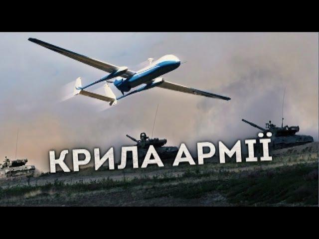 Стежками війни. Безпілотники. Хто обрізає армії крила? (2016)