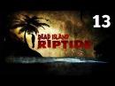 Прохождение Dead Island: Riptide - Часть 13 — Босс: Питер Бессмертный Спайсер / Босс: Джимми О'Нил (Пещера)