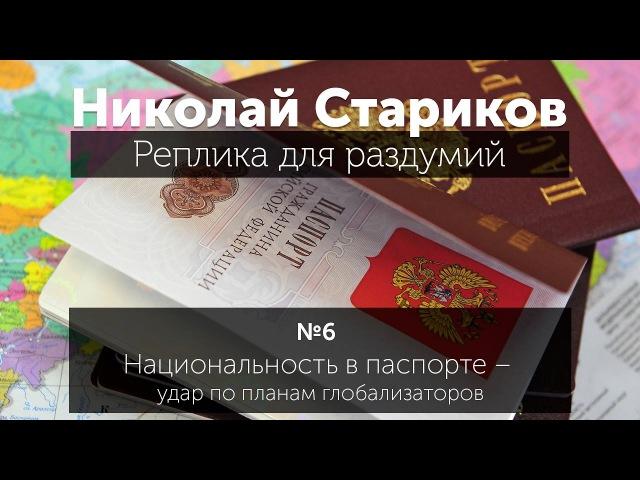 Николай Стариков: национальность в паспорте – удар по планам глобализаторов