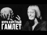 Шура Каретный - ГамлЕт
