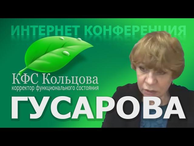Гусарова Т.А. Директор 2 Бриллианта 23.09.2017 кфскольцова