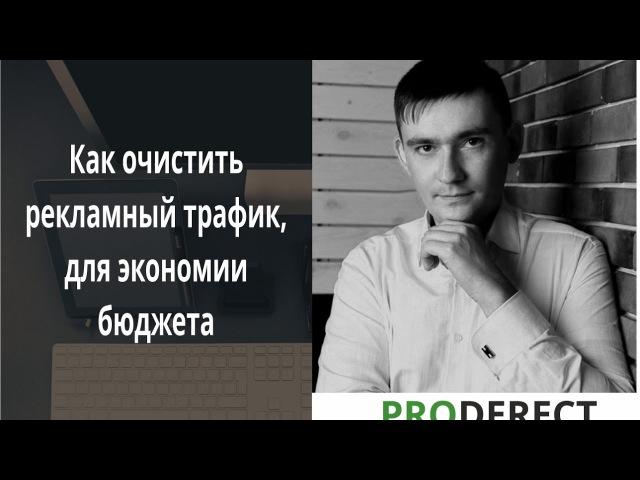 Как очистить рекламный трафик и оптимизировать рекламу Яндекс Директ. Обучение директ