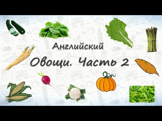 Овощи на английском Часть 2 Учим овощи на английском легко