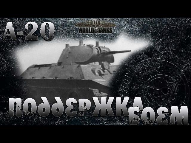 Worldoftanks. Гребаные ЛБЗ. А-20. ЛТ-6. Поддержка боем. (на StuG IV)