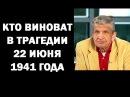 Историк Юрий Жуков: Кто виноват в трагедии 22 июня 1941 года?