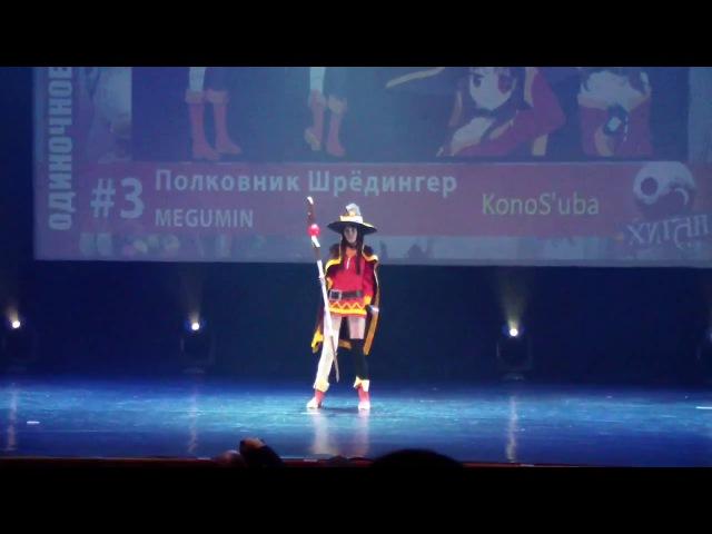 Higan 2017 - Konosuba - Megumin
