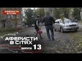 Аферисты в сетях - Выпуск 13 - Сезон 2 - 22.11.2016