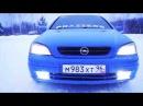 Opel Astra G Coupe Bertone лучший TEST-DRIVE / Тест-Драйв Опель Астра