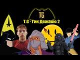 T.G - Гик Дежавю 2 (Watchmen, Star Trek, Star Wars, Batman, Spider-Man)