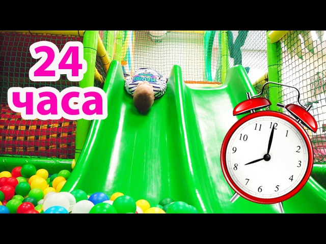 Bad Baby 24 Часа Челлендж - Дети Одни в Отеле / 24 Hour Fort Challenge Kids in Hotel