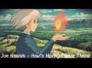 Joe Hisaishi Howl's Moving Castle Theme Ходячий замок Хаула OST