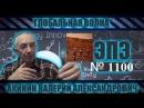 Канал YouTube: Глобальная Волна . Мнение Акинина В. А. о проекте Илона Маска в отношении планеты Марс