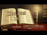 Место из Библии. Провозглашение на неделю. 134 Псалом