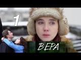 """Хф """"Вера"""". Часть 1 (2017) Мелодрама @ Русские сериалы"""