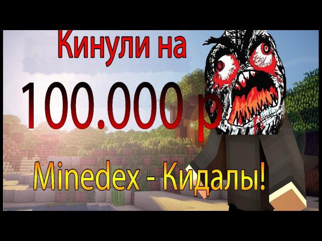 КАК МЕНЯ КИНУЛИ НА 100000 РУБЛЕЙ MINEDEX КИДАЛЫ