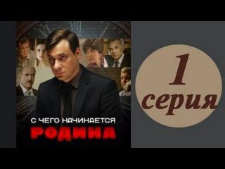С чего начинается Родина 1 серия 2014 Смотреть онлайн Шпионский детектив Фильм Сер...