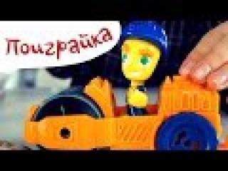 Поиграйка - Распаковка - Мультик про машинки Врумиз, Vroomiz строим трассу из пласти ...