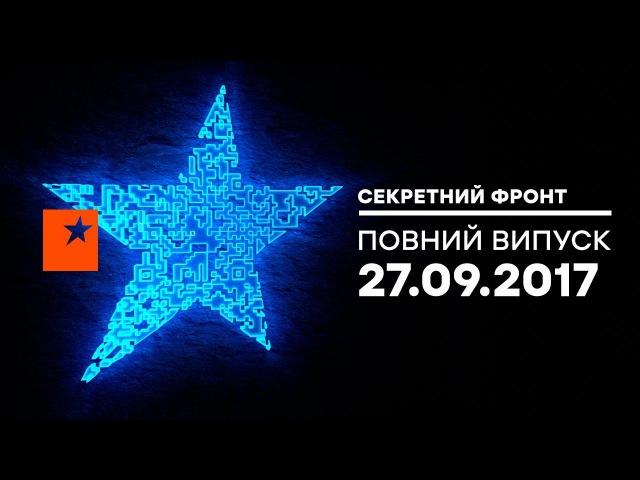 Секретный фронт — выпуск от 27.09.2017 — Чернобыльская катастрофа и эксперименты над людьми