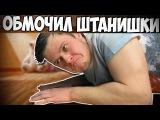 ОПИСАЛСЯ ОТ СТРАХА  -  - БУГИМЕН 2 - ФРОСТ