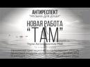 Антиреспект - ТАМ (НОВЫЙ АЛЬБОМ) сл.и муз.А.Степанов