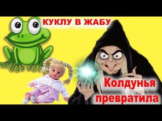 Злая колдуннья Превратила куклу в жабу/The evil witch has transformed into a frog doll