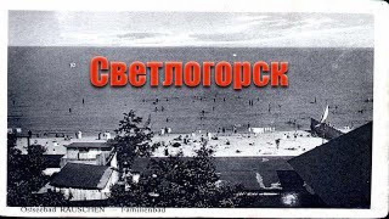 8 мая 2017. Светлогорск. Раушен. Майские праздники. Калининград.