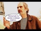 Леонтьев Ты в неводе ходишь!!! (О звёздах эстрады)