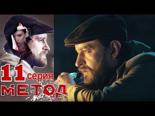 Метод - Сериал - Серия 11 - русский детектив HD.