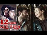 Метод - Сериал - Серия 12 - русский детектив HD.