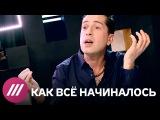 Макс Покровский в передаче