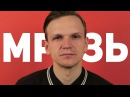 55x55 – МРАЗЬ feat. Ларин