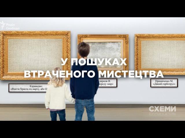 У пошуках втраченого мистецтва. Чому зникають шедеври з музеїв і владних кабіне ...