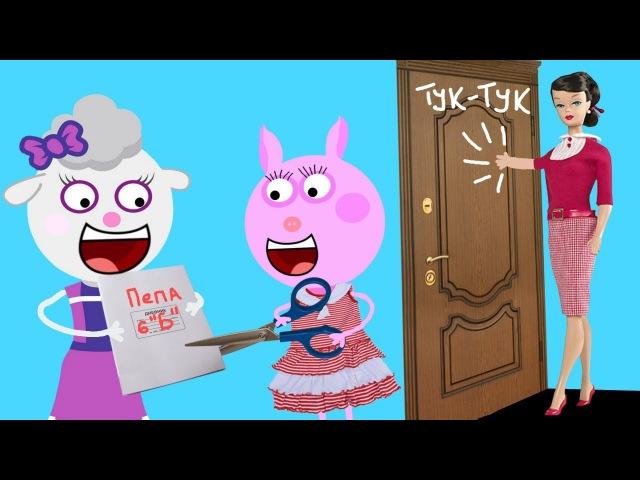 Пепа мультфильм Учительница поставила много двоек Пепе и она решила... Мультик н ...