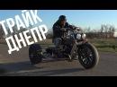 Трайк из мотоцикла Днепр кастом из г Темрюк ЧУДОТЕХНИКИ №23