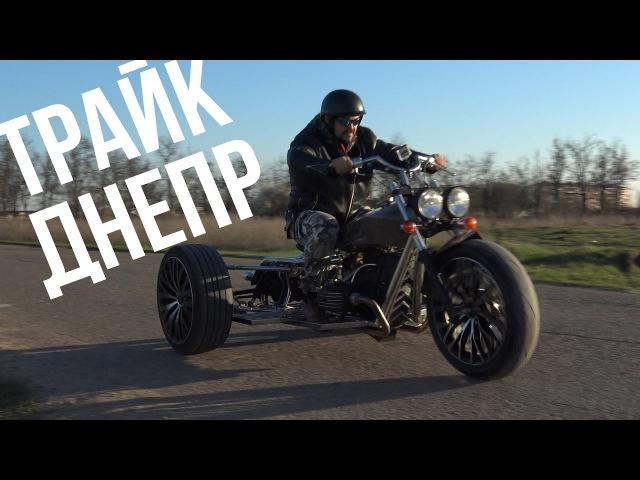 Трайк из мотоцикла Днепр, кастом из г. Темрюк ЧУДОТЕХНИКИ №23