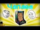 Игровой автомат Чапаев в Мире Комиксов