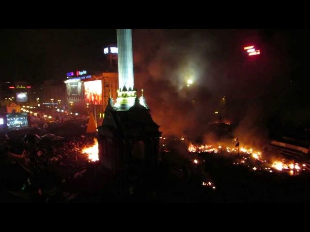 18 февраля 2014 Штурм Майдан палає під пісню Горіла шина