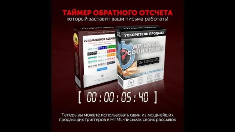 Дмитрий Печёркин о скрипте таймера обратного отсчета для писем