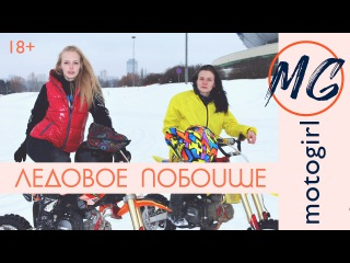 MotoGirl - Девочки топят лед в Крылатском | Ледовое побоище